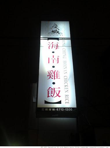130610海南雞飯withJamie001.jpg