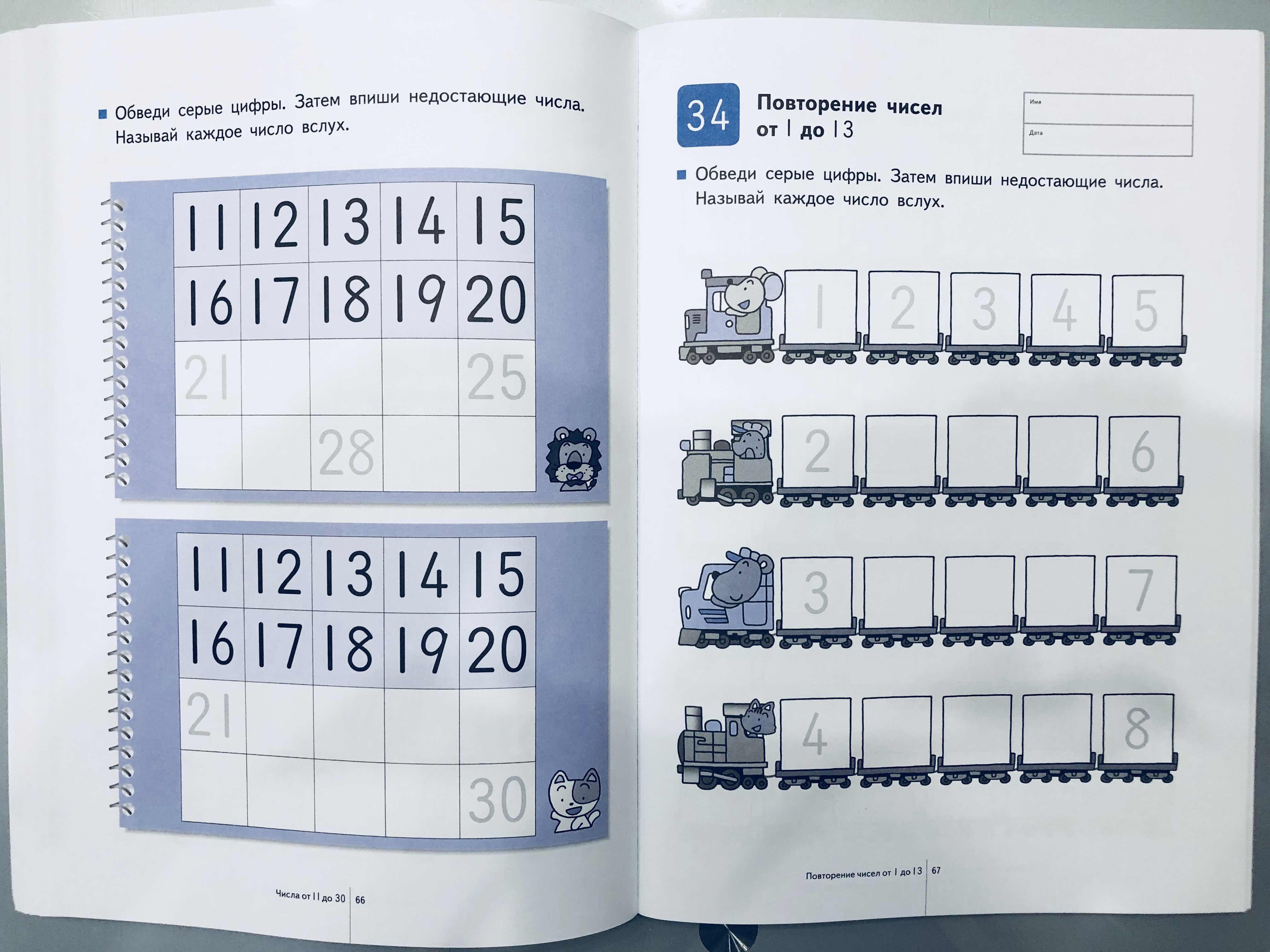 Начинаем учиться считать. Изучаем счет от 1 до 30. 24