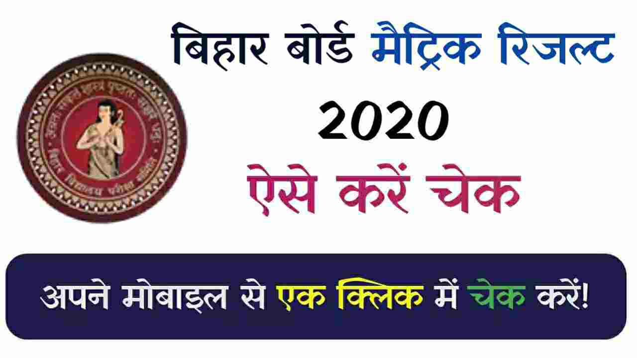 How To Check Bihar Board Matric Result 2020 | BSEB 10th Result 2020 Kaise Check Karen | BSEB 10th Result 2020 Kaise Dekhen | BSEB Matric Results 2020