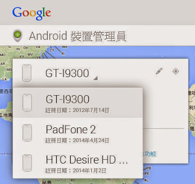 Android 裝置管理員-增加手機裝置教學 http://google.22ace.com/2014/09/android-device-manager-add-mobile.html