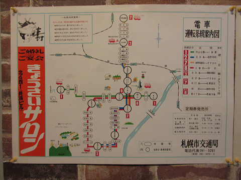 鉄道喫茶・居酒屋「ぽぷら」 昭和40年代の札幌市電路線図