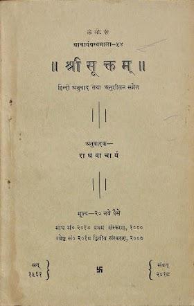 Sri Suktam (श्री सूक्त ) PDF