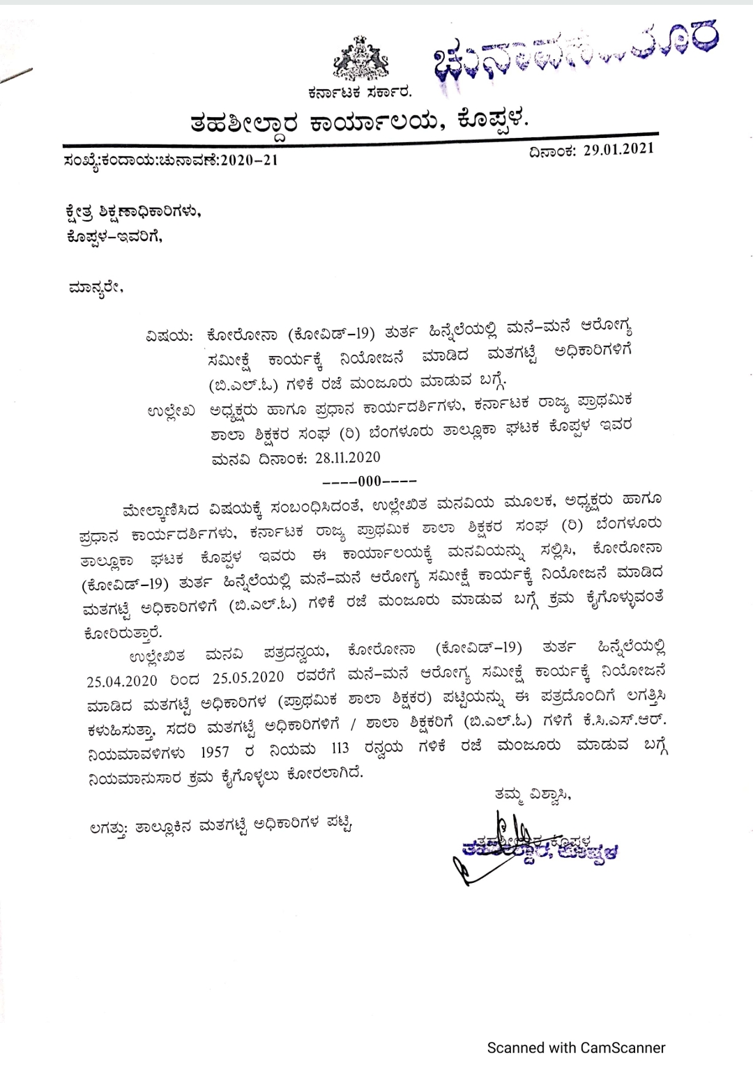 Teachers for {BLO }s assigned to Covid ೧೯ duty E L granted order