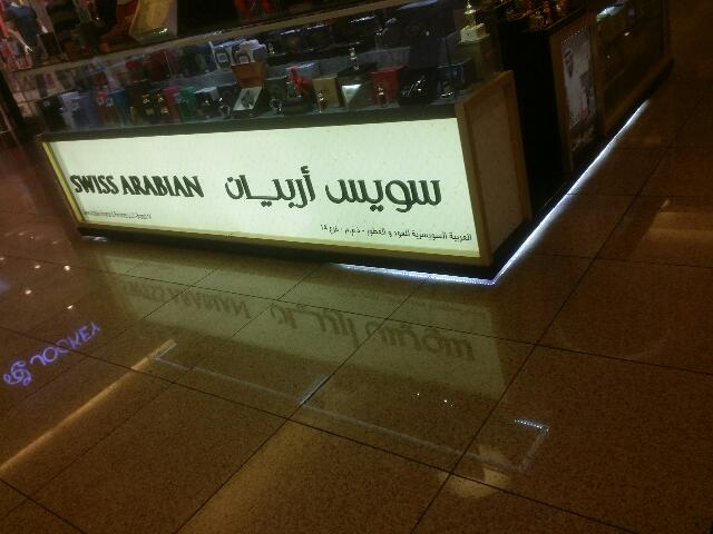 Swiss arbian outlet in Dalma Mall