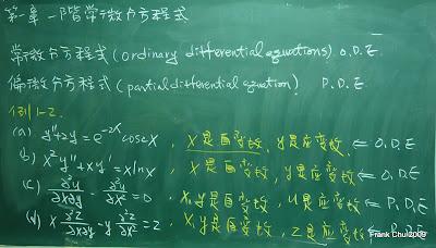 第一章一階常微分方程式