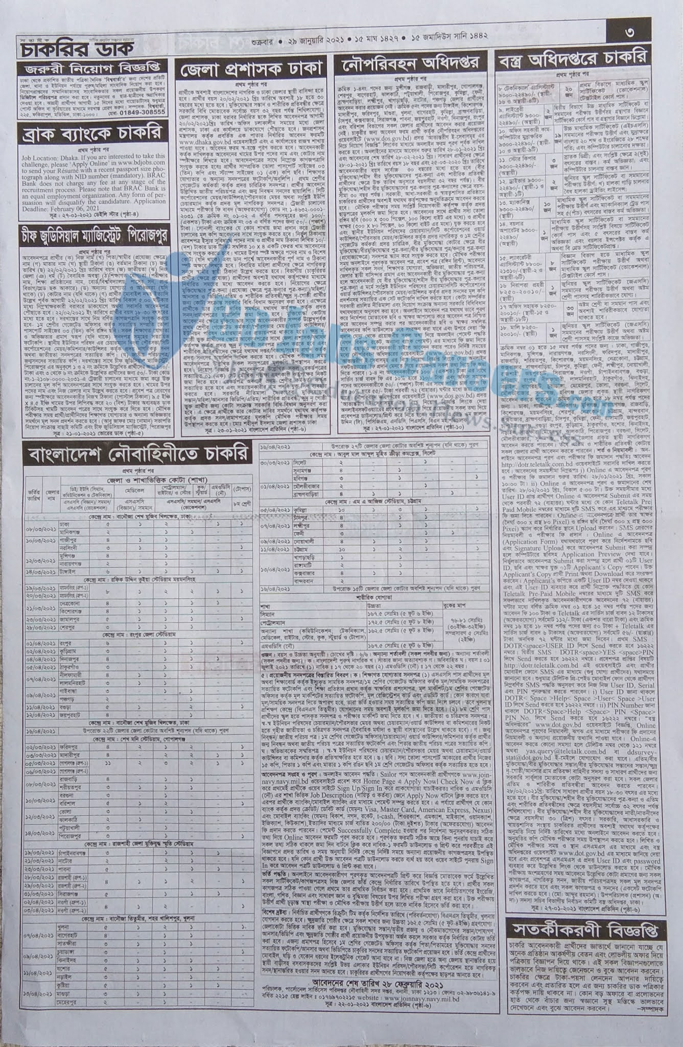 29 January 2021 Weekly Chakrir Dak Newspaper - সাপ্তাহিক চাকরির ডাক পত্রিকা ২৯ জানুয়ারি ২০২১