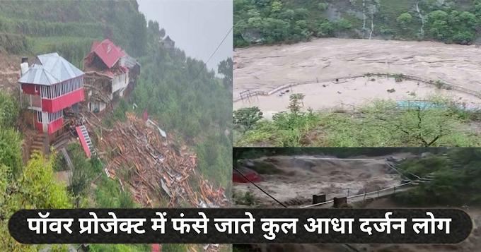 हिमाचल: शिमला में 3 मंजिला मकान ढेर, ल्हासा में दबे लोग- पावर प्रोजेक्ट तबाह: मौजूद थे 13 लोग!