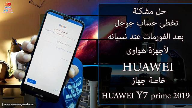 تخطى حساب جوجل بعد الفورمات عند نسيانه لأجهزة هواوى huawei خاصة جهاز huawei y7 prime 2019