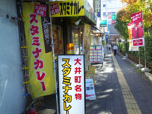 店頭の看板に書かれた「大井町名物スタミナカレー」の文字