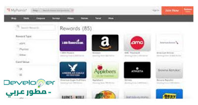 MyPoints - أفضل تطبيقات لربح المال 2021