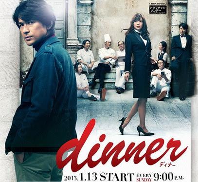 [ドラマ] dinner (2013)