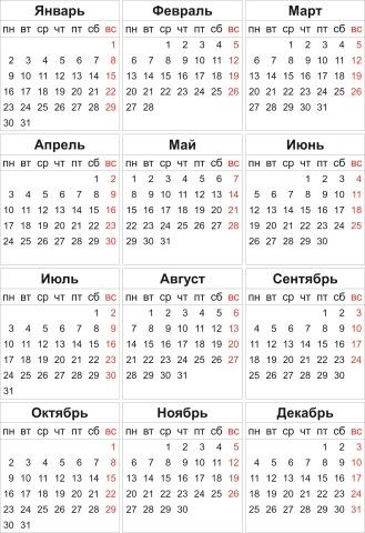 вертикальный календарь 2017 в формате А4