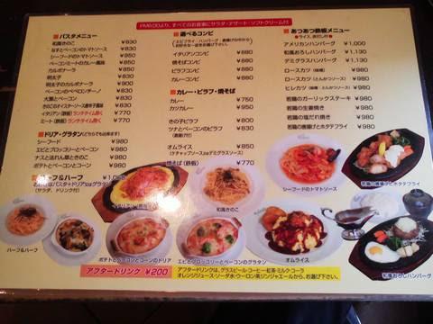 メニュー1 カフェケント江南店