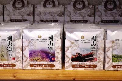 バンカオリジナル:おかやま珈琲物語 岡山巡りドリップバッグ