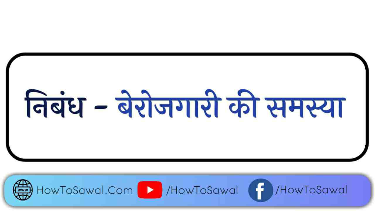 बेरोजगारी की समस्या पर निबंध | बेकरी की समस्या पर निबंध। भारत में बेरोजगारी पर निबंध | भारत में बेरोजगारी के समाधान।