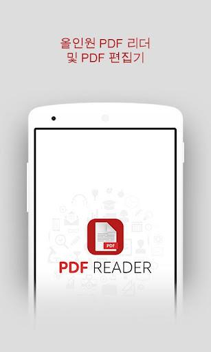 PDF 리더 및 뷰어