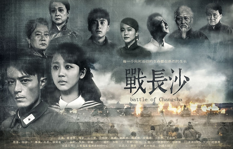 Battle of Changsha China Drama
