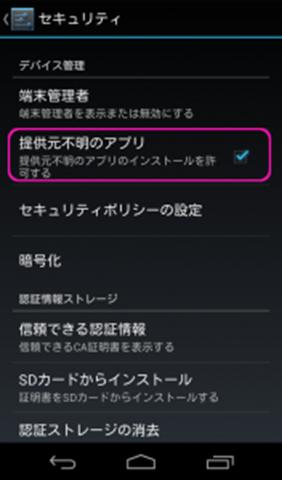 apk-install_2-176x300