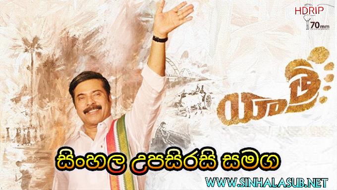 Yatra (2019) Sinhala Subtitles | සිංහල උපසිරසි සමග | YSR ගේ පාද යාත්රාව