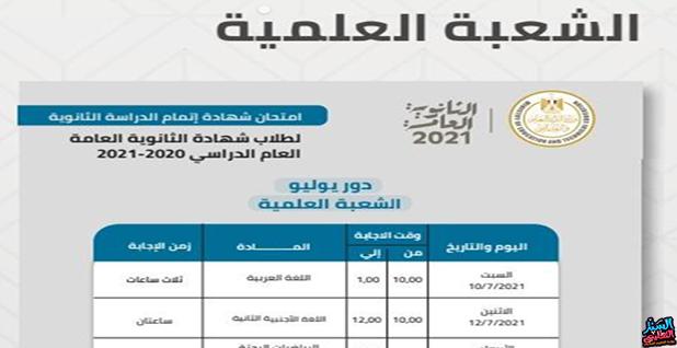 جدول امتحانات الصف الثالث الثانوي 2021