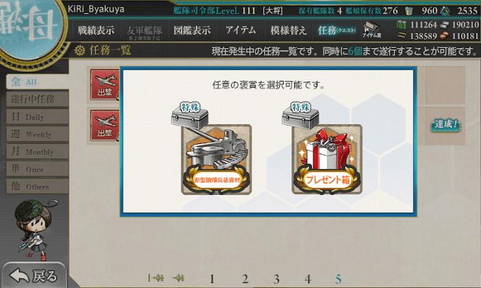 艦これ_精鋭「三一駆」、鉄底海域に突入せよ!_05.png