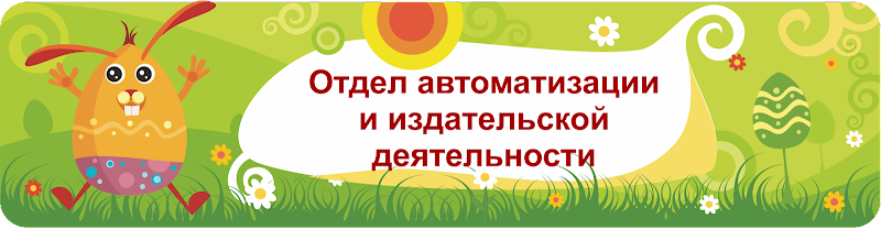 https://sites.google.com/site/akdb22/otdel-avtomatizaci