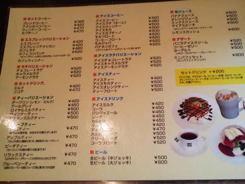 メニュー2 カフェケント江南店