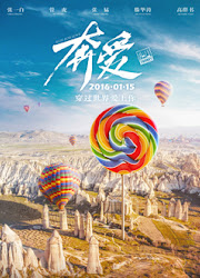 Run for Love China Movie