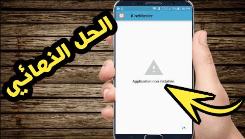 التطبيق ليس مثبتا app not installed