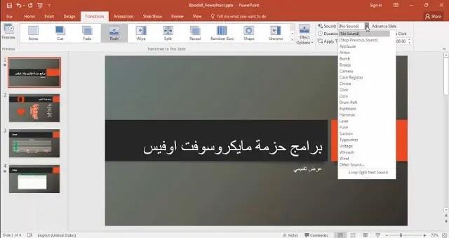 تحميل برنامج بوربوينت 2016 Microsoft PowerPoint للكمبيوتر مجانا