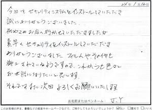 ビーパックスへのクチコミ/お客様の声:J,Y 様(滋賀県栗東市)/トヨタ プリウス