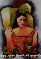 प्रिया आनंद प्रियानी की कलाकृति