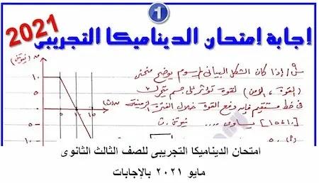 امتحان الديناميكا التجريبى للصف الثالث الثانوى مايو 2021 بالإجابات
