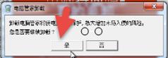 วิธีลบไวรัสภาษาจีน