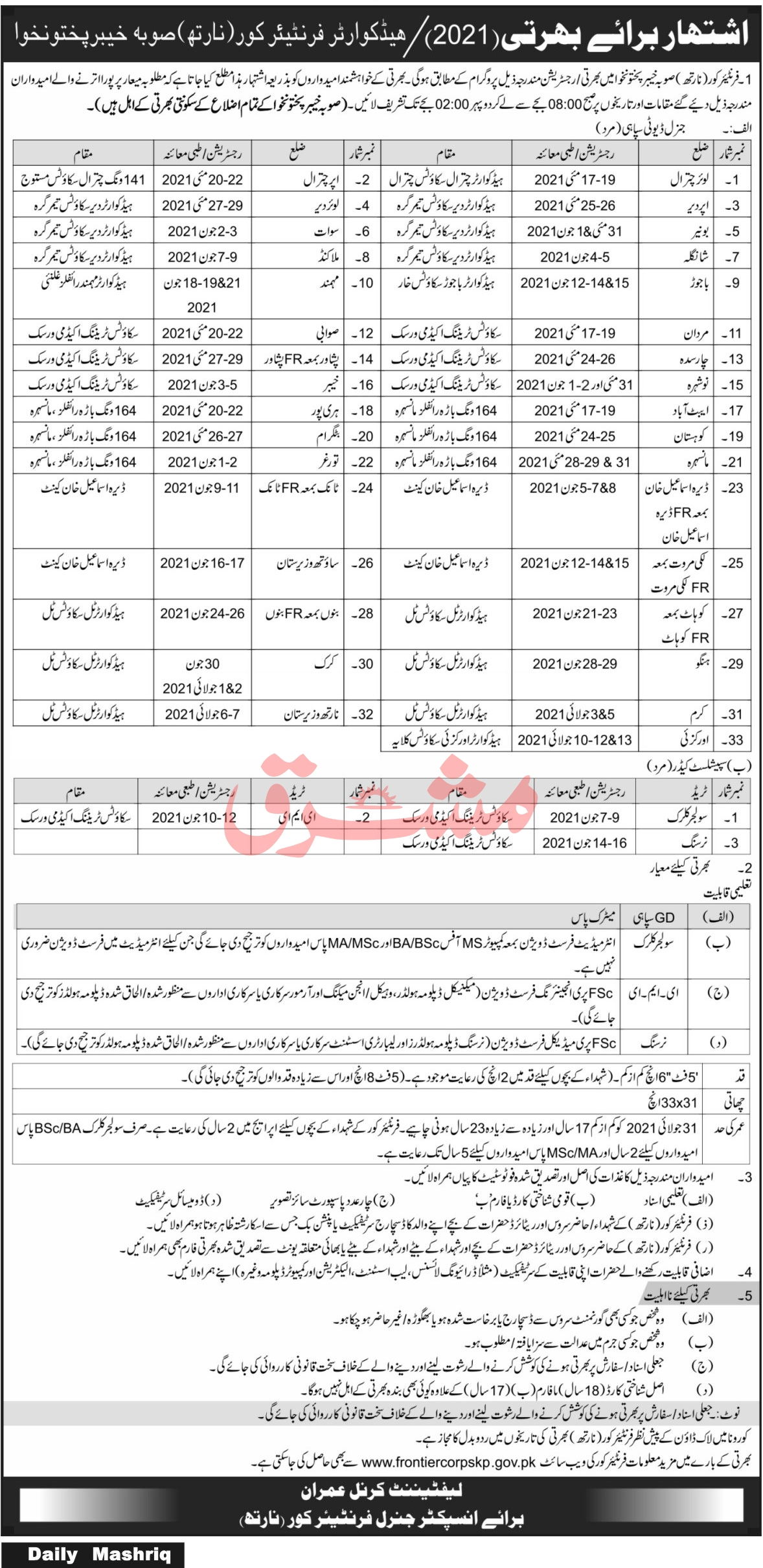 This page is about Headquarter Frontier Corps (North) Jobs May 2021 (300 Posts) Latest Advertisment. Headquarter Frontier Corps (North) invites applications for the posts announced on a contact / permanent basis from suitable candidates for the following positions such as General Duty Sepoy (Male), Soldier Clerk (Male), EME (Male), Nursing. These vacancies are published in Mashriq Newspaper, one of the best News paper of Pakistan. This advertisement has pulibhsed on 05 May 2021 and Last Date to apply is 17 May 2021.