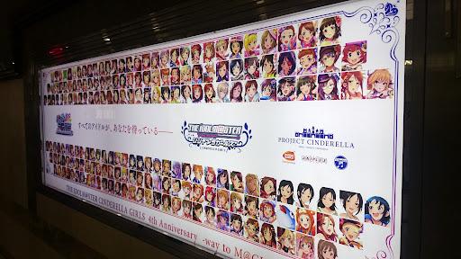 [写真]東京駅にあるシンデレラガールズの広告(ごく一部)