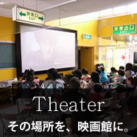 SocialTOUR Theatreのイメージ