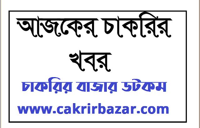 আজকের চাকরির খবর ২০২১ - TODAY JOB CIRCULAR 2021 - Ajker chakrir khobor 2021