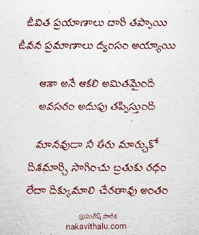 జీవిత ప్రయాణాలు దారి తప్పాయి- Telugu kavithalu on life
