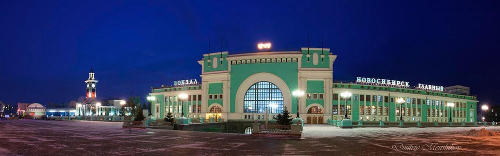 Новосибирск – ж/д Вокзал