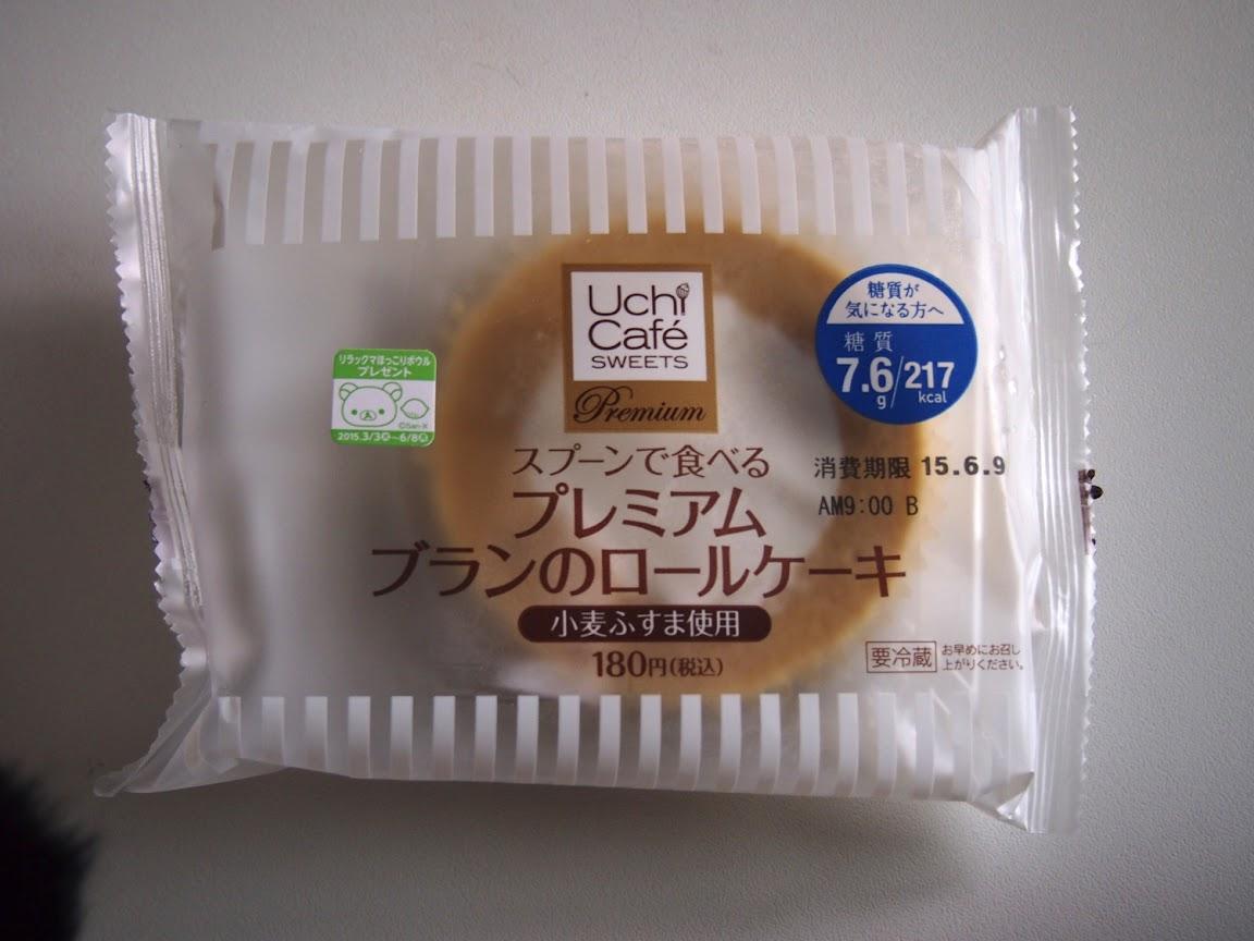 【糖質オフ】ローソンのプレミアムブランのロールケーキ