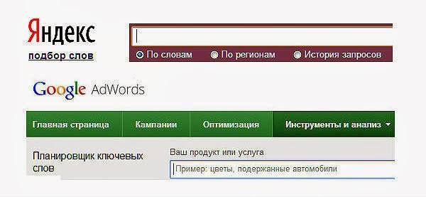 подбор ключевых слов Яндекс и Google