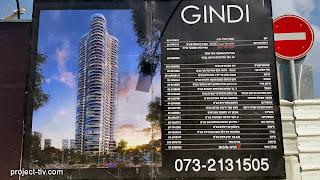 פרויקט גינדי מגדלים - GINDI TOWERS - השוק הסיטונאי