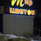 Зимний Суворов - Image00020.jpg