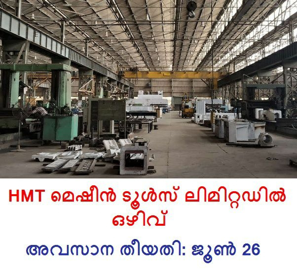 HMT Machine Tools Careers 2020