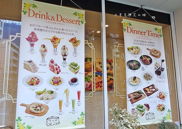 2 果實園 日本美食 日本旅遊 東京美食 東京旅遊 日本甜點