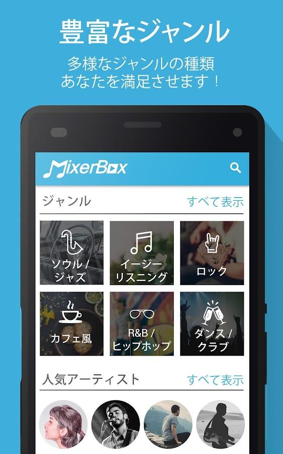 無料で十分!Google Play Musicの始め方。めっちゃ …