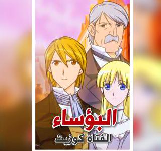 كوزيت البؤساء الحلقة 52 والاخيرة مدبلج عربي جيش الساينز