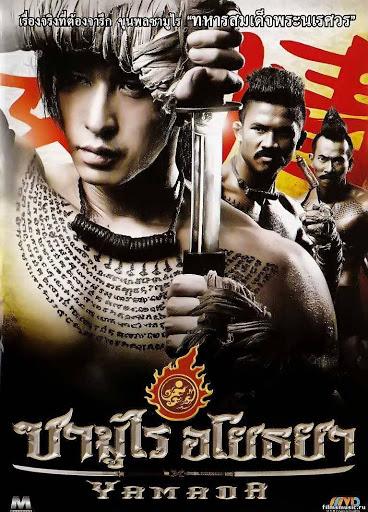 Samurai Ayothaya [Yamada] (2010) ซามูไร อโยธยา