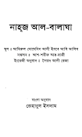নাহাজ আল বালাঘা, nahaj-al-balagha, nahajul balagha bangla PDF download